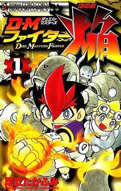 Komik Duel Master Volume 2 duel master fighter honoo vo adachi takafumi adachi