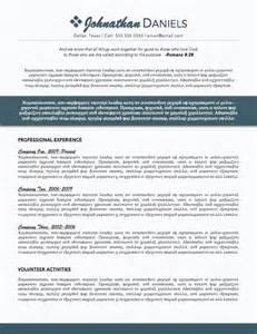 youth pastor resume template youth minister resume template bestsellerbookdb