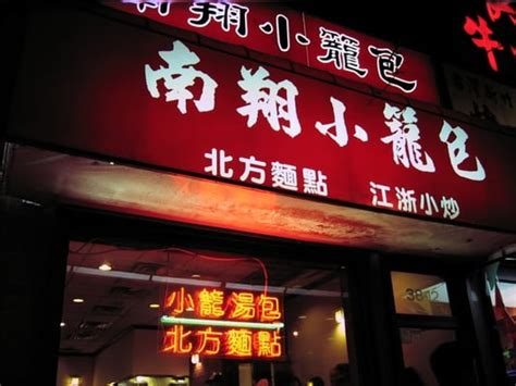 nan xiang dumpling house mistake to madrid conclusion the hustle blog