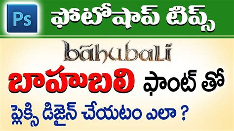 telugu photoshop fonts photoshop tips in telugu how to make flex design with
