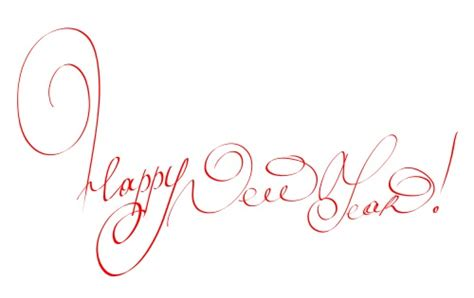 writing for happy new year all free original clip 30 000 free clipart images