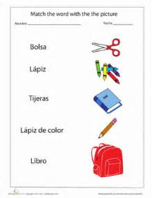 supplies in spanish worksheet education com