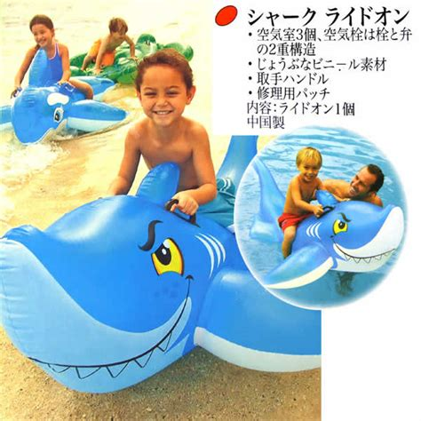 Intex Friendly Shark Ride On Opsional wich rakuten global market 56567 manufactured by intex friendly shark ride on 154 cm x 104 cm