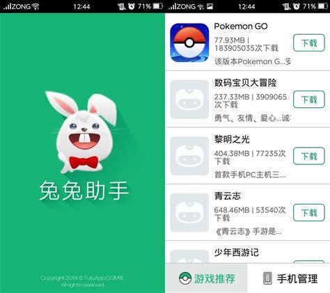 app apk free tutu helper app tutuapp android apk ios