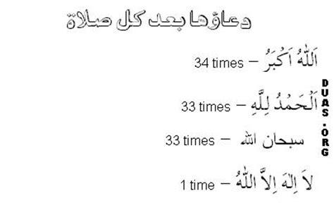 how many in a tasbeeh merits of tasbih zehra sa