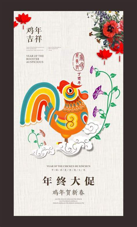 poster design using coreldraw 12 chinese new year poster design coreldraw vectors free