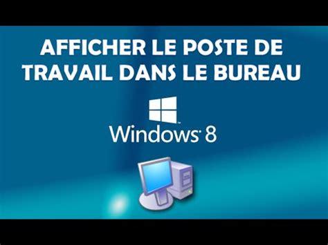 d駑arrer sur le bureau windows 8 afficher le poste de travail dans le bureau windows 8