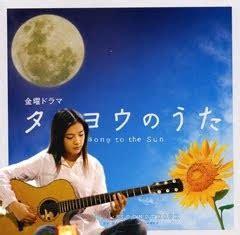 film taiyou no uta download yui film taiyou no uta midnight sun a
