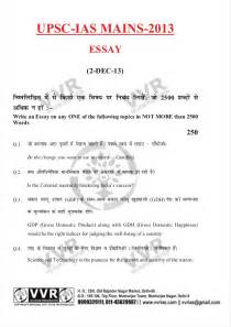 Essay For Ias Pdf by Ias Prelims Question Papers With Answers Pdf