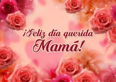imagenes y frases feliz dia madre dia de la madre especial