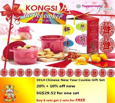 tupperware new year cookies 2015 qoo10 tupperware 2014 new year cookies gift