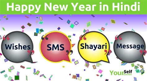 some line about new year sms yourselfquotes