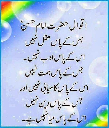 imam hussain quotes  urdu quotesgram