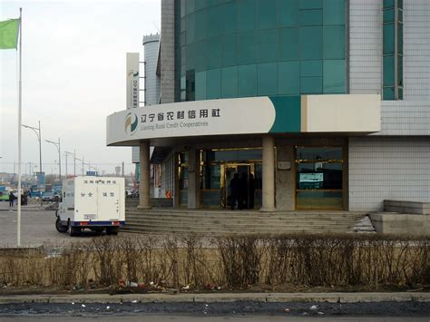 agricultural bank of china panoramio photo of agricultural bank of china