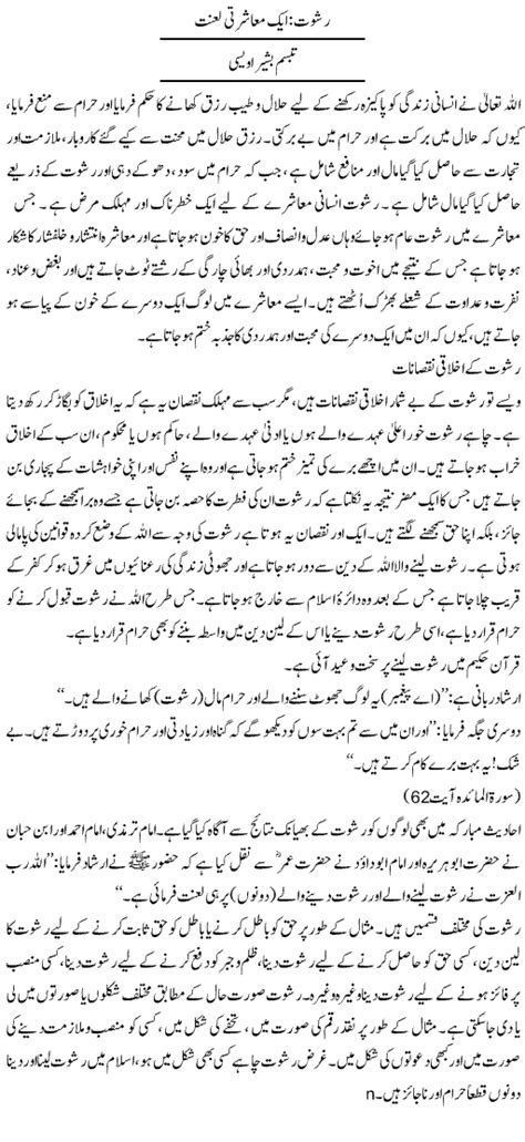 Urdu Essay On Air Pollution by Essay On Pollution In Urdu Language Writing And Editing