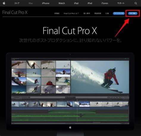 final cut pro mac yosemite os x yosemite に final cut pro x をインストールしてみました macの使い方