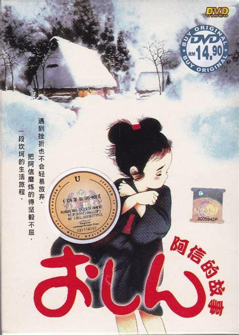 vidio film oshin dvd anime movie oshin 阿信的故事 cantonese japanese audio