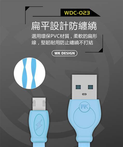 Wk Design Fast Cable Lightning 2meter Wdc 023 Iphone Black wk fast kabel micro usb1m wdc 023 black