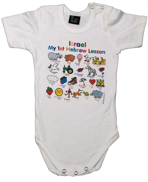 baby shirts baby t shirt onesie israel my 1st hebrew lesson white
