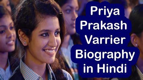 uday prakash biography in hindi priya prakash varrier age lifestyle biography hindi