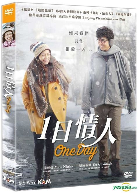 one day more film version yesasia one day 2016 dvd english subtitled hong