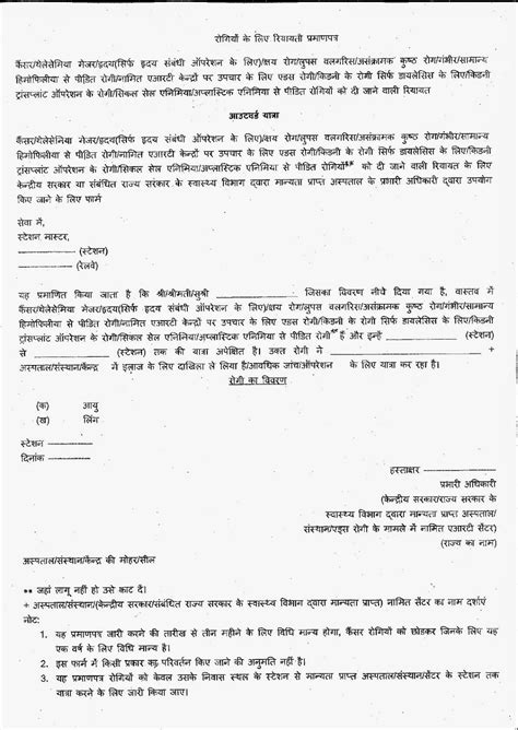 Permission Letter Railway Revised Railway Concession Certificate Forms For All The Four Categories Of Handicapped Persons