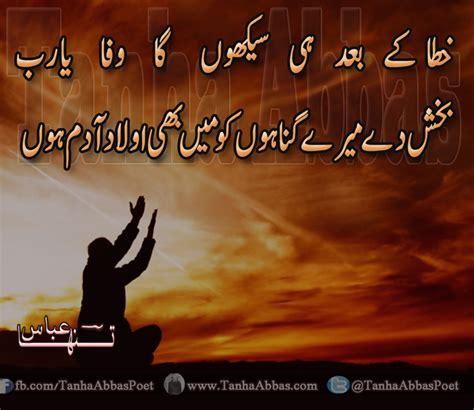 urdu shayari islamic islamic poetry in urdu