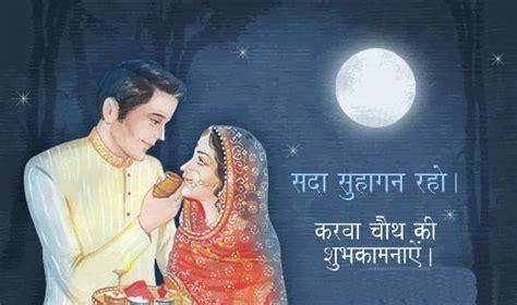 karwa chauth upavas hindi sms poem avanvu