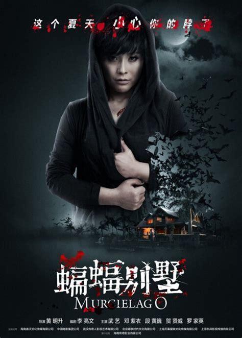 film china lawas 2013 chinese horror movies m z china movies hong