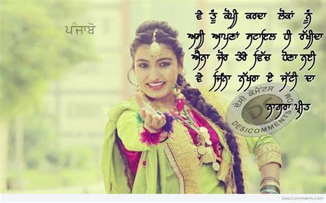 ghaint jatti status in punjabi ghaint punjabi status newhairstylesformen2014 com