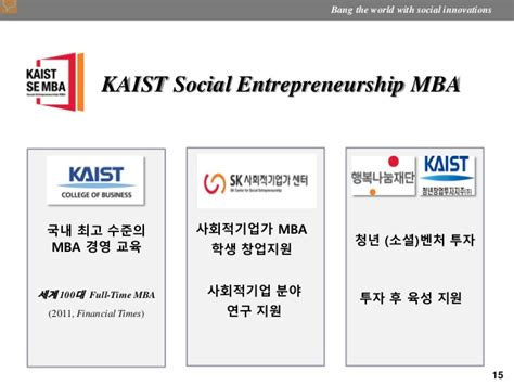 Kaist Mba by Gsc2015 봄 09 강민정 카이스트sk사회적기업가센터 소개