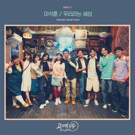 download mp3 ost go back couple download lee seok hoon go back couple ost part 5 mp3