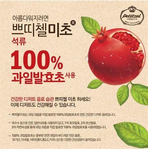 fruit vinegar for drink cj petitzel fruit vinegar for drink pomegranate cj 쁘띠첼