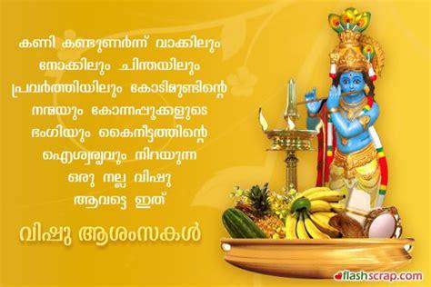 happy vishu flashscrap com