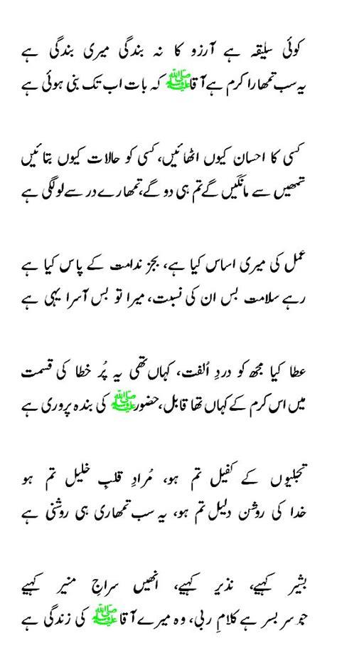 beautiful naat holy prophet muhammad p b u h best 25 quran sharif ideas on islamic blue