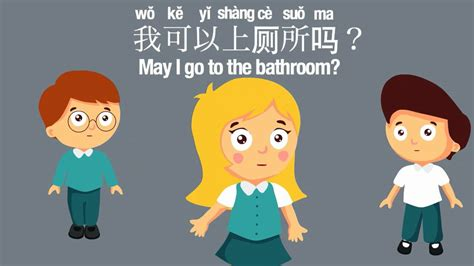 when to go to the bathroom chinese songs for kids may i go to the bathroom youtube