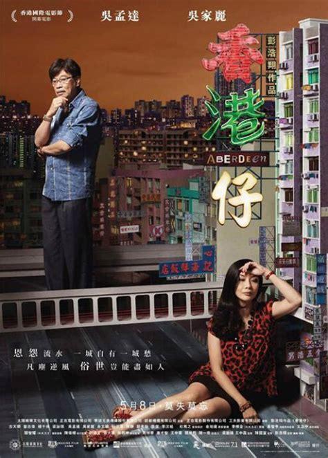 Aberdeen 2014 Full Movie Cui Hua Zhe Si 1983 Movie