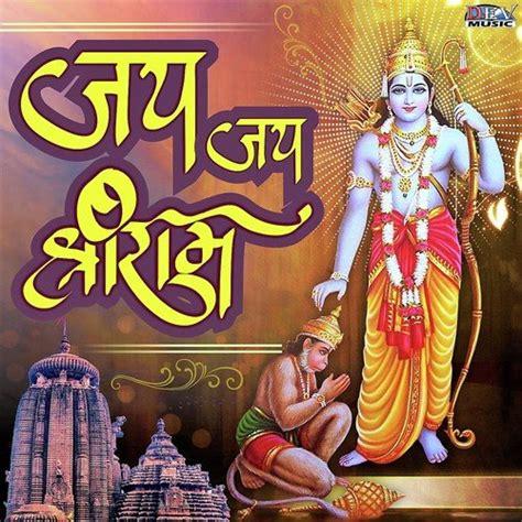ram song jai jai shree ram song by mukesh gurjar from jai jai shree
