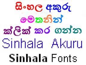 Wal Katha Sinhala Old » Ideas Home Design