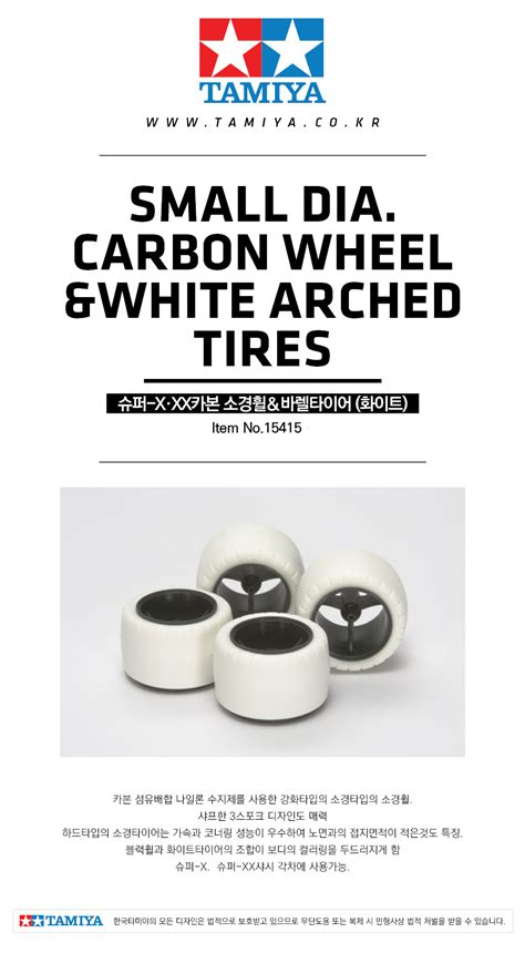 Tamiya 15415 Small Dia Carbon Wheel White Arched Tires 타미야몰