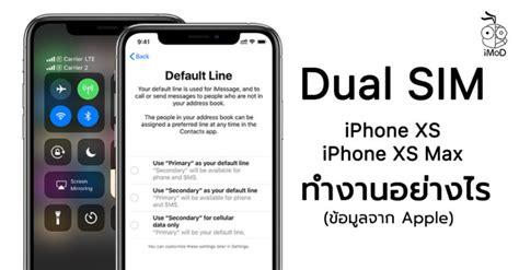ฟ เจอร สองซ ม dual sim ทำงานอย างไรบน iphone xs iphone xs max คำอธ บายโดย apple iphonemod
