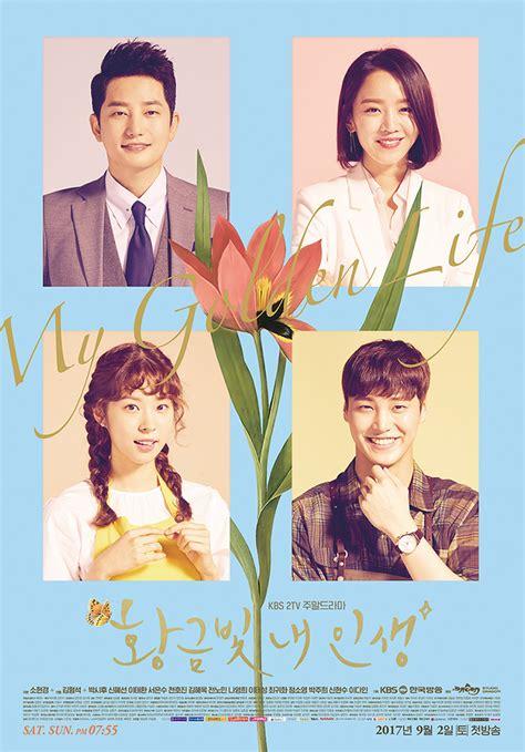 dramacool my golden life 2017 my golden life مسلسل حياتي الذهبية الكوري مترجم تقرير