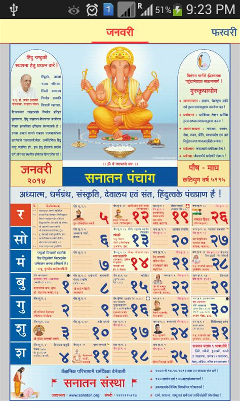 What Calendar Do They Use In India Thakur Prasad Panchang 2015 In Pdf Free