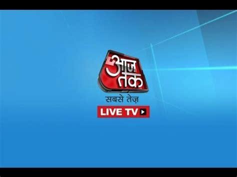 news live tv aajtak live