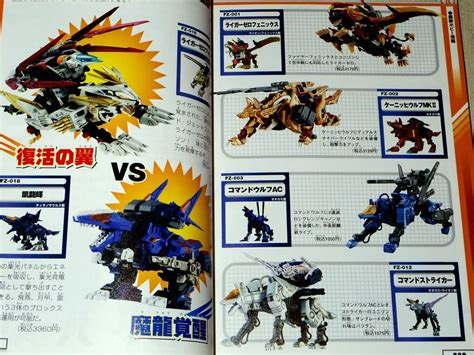 zoids legacy faqwalkthrough for game boy advance by chen zoids saga fuzors guide book game boy advance gba ebay