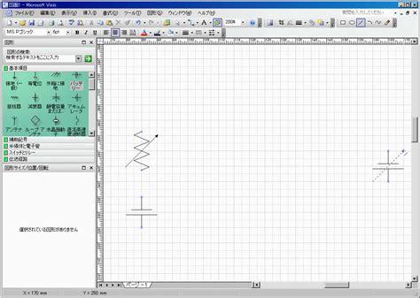 visio draw line microsoft visio の使い方
