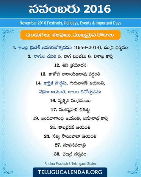 18 november 2016 telugu calendar daily panchangam sheet