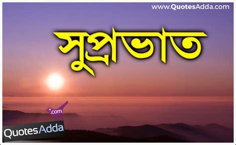 gud morning bangla sms bangla good morning wishes quotes with bengali quotations
