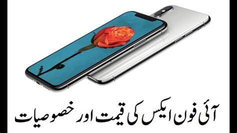 iphone x price in pakistan 2017 urdu language