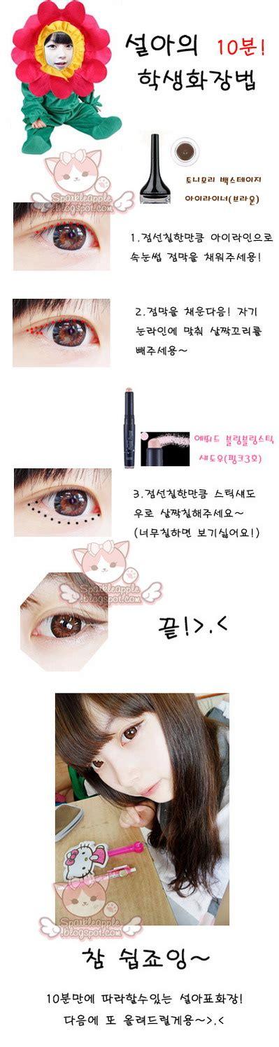 tutorial dandan ala ulzzang 3 cara makeup ulzzang ala korea